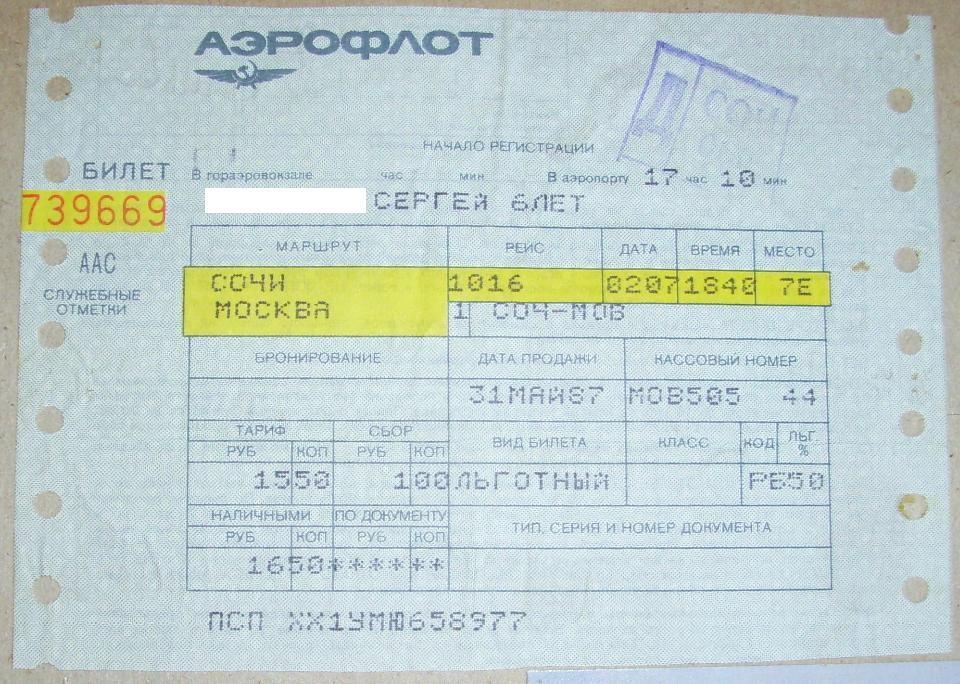 выбор платьев купить билеты в ульяновске на тюмень (магазин