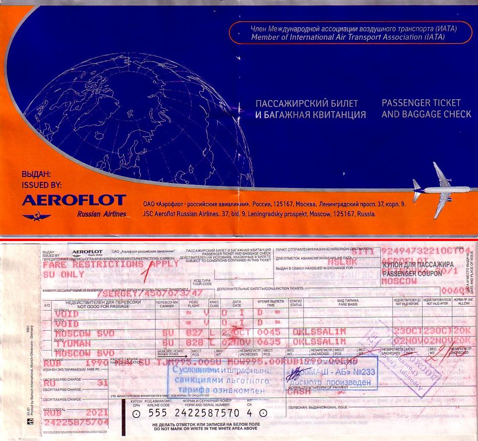 Расписание самолетов Москва Париж