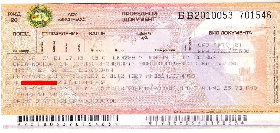 Стоимость билета от краснодара до карталов