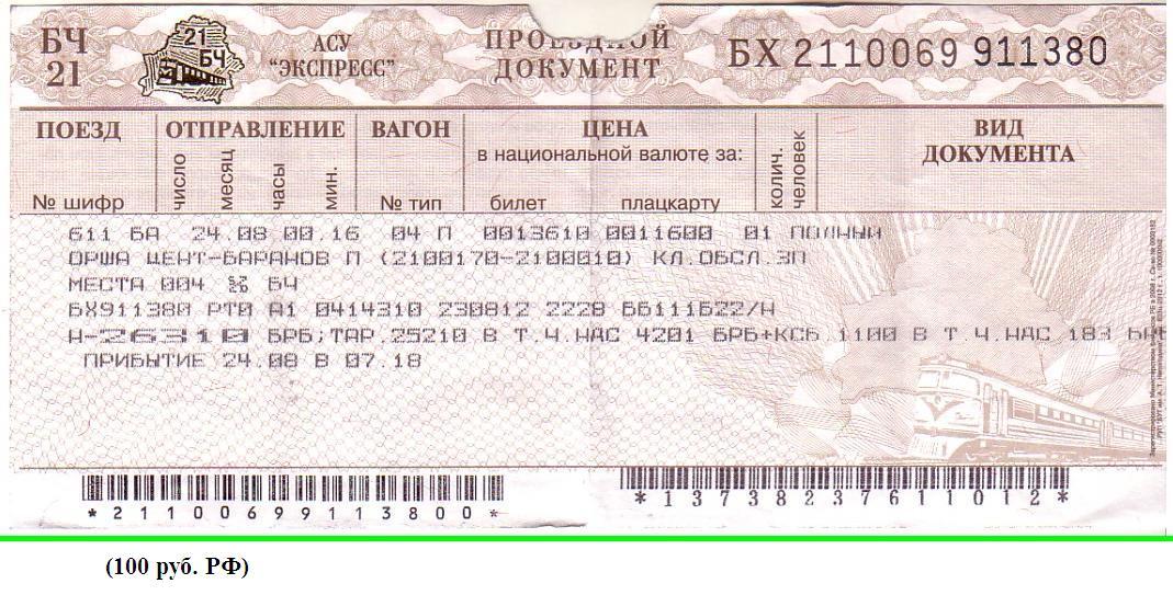 Билет в плацкартный вагон