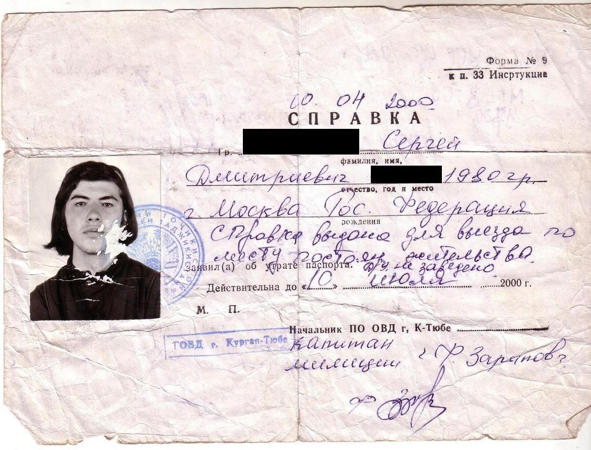Что делать, если потерял паспорт РФ 100