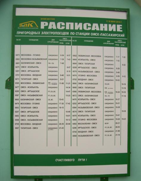 Казанский схема пригородные электрички