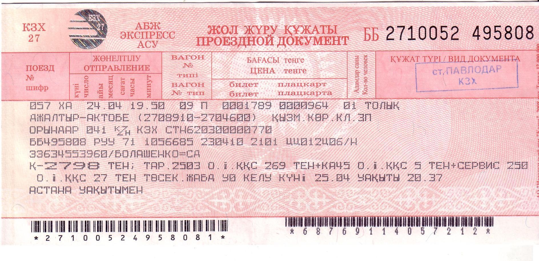 http://n05.narod.ru/poezdka2010kztekeli_bilet5.jpg