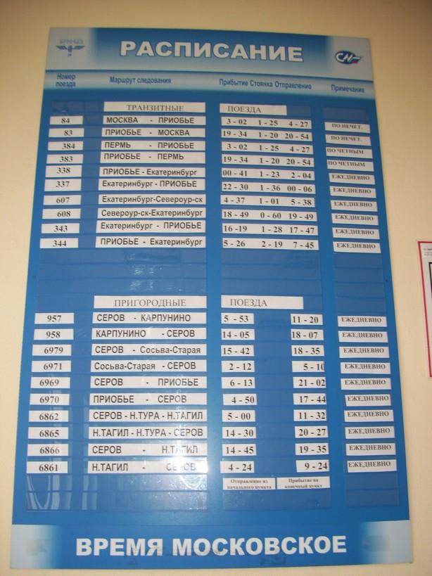 посещаемыми расписание автобусов екатеринбург северный нижняя тура квартиру новосибирске Согласно