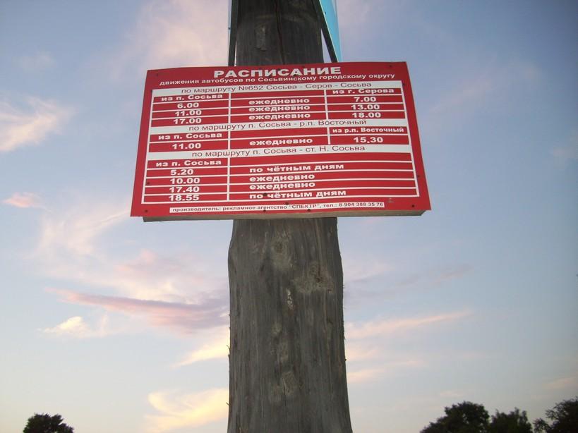 Расписание движения автобусов, вывешенное в центре Сосьвы.  Рейс на Гари не указан.  07.2010.