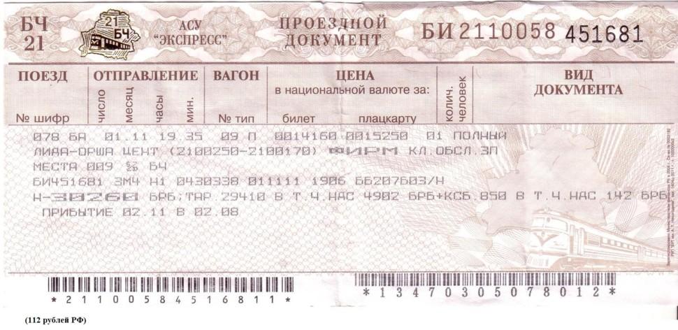 стоимость билета с милетополя до новой каховки виды