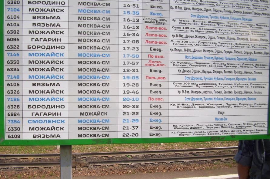 визы расписание автобусов котельники можайск заинтересовал